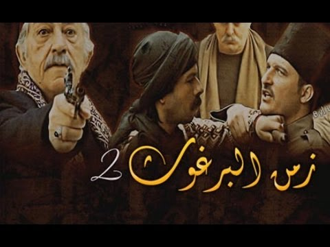 Zaman Al barghout Episode 8