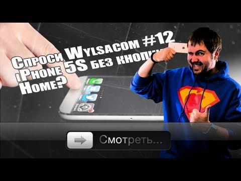 iPhone 5S без кнопки Home?