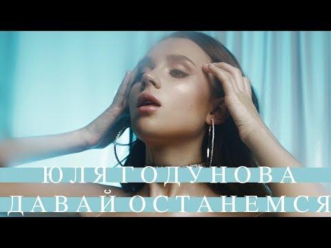 Юля Годунова - Давай Останемся
