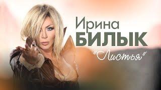Смотреть или скачать клип Ирина Билык - Листья