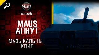 Maus апнут! - музыкальный клип от Студия ГРЕК и Wartactic