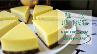 《不萊嗯的烘焙廚房》紐約起司蛋糕   New York Style Cheesecake