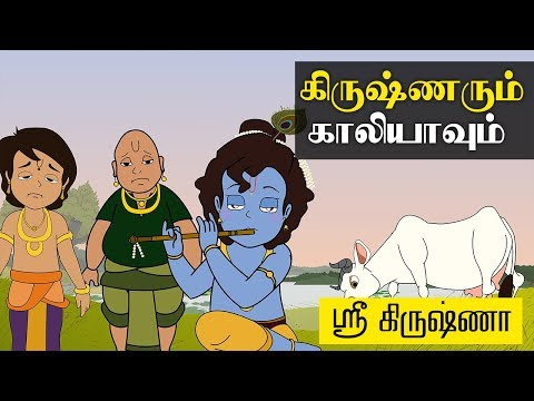 Krishna and Kaliya - Animated Cartoon Stories of Lord Krishna