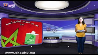 بالفيديو.. كواليس الانتخابات الجماعية و الجهوية 2015بعيون شوف تيفي |