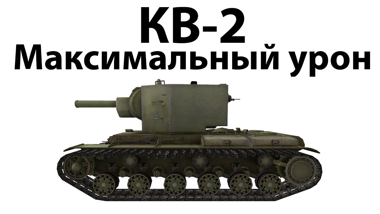 КВ-2 - Максимальный урон