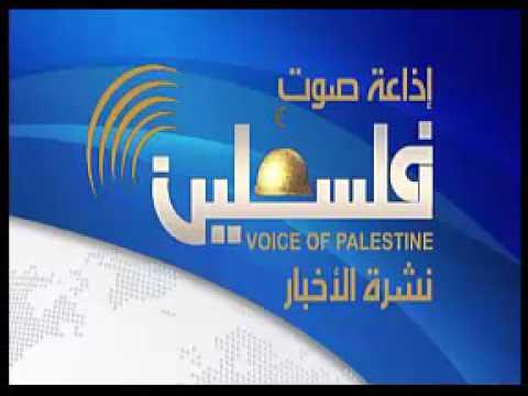 نشرة اخبار السادسة من صوت فلسطين --15/ 8/ 2016
