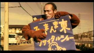 FUNKY MONKEY BABYS「そのまんま東へ」TV-SPOT