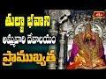 తుల్జాపూర్ లోని తుల్జా భవాని అమ్మవారి దేవాలయం ప్రాముఖ్యత || Samavedam Shanmukha Sarma || Bhakthi TV