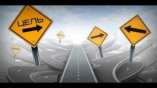 Как ставить цели: способ №2