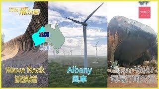 帶你睇 西澳 Albany 風力發電風車、Wave Rock 波浪岩、Hippo Yawn 河馬打呵欠石