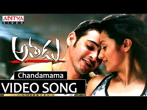 Athadu Video Songs - Chandamama Song