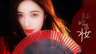 【古风妆】鞠婧祎红昭愿古风仿妆 Traditional Chinese Makeup [仇仇-qiuqiu]
