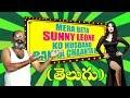 Mera Beta Sunny Leone Ko Husband Banna Chaahta Hai || Meri Beti Sunny Leone Banna Chaahti Hai Spoof