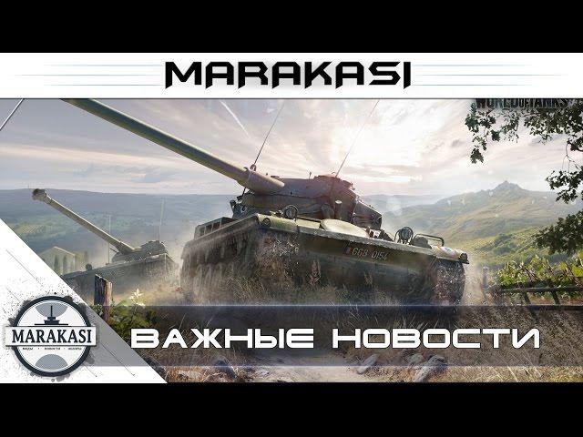 Новости World of Tanks новые сверхтяжелые французс