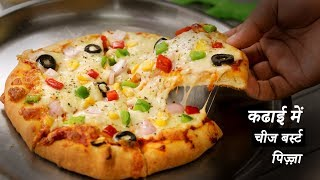 कढाई में चीज बर्स्ट पिज़्ज़ा - dominos burst pizza no yeast oven  - cookingshooking