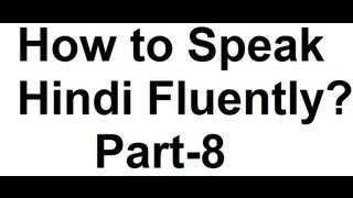 How To Speak Hindi Fluently 8 How Dare He/she ?