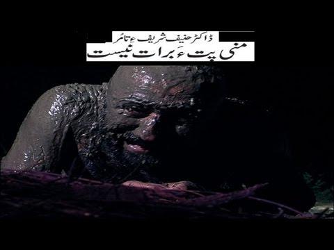 ڈاکٹر حنیف شریف تامُر منی پیتءَ برات نیست HD Quality