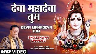 Deva Mahadeva Tum Shiv Bhajan By Anup Jalota