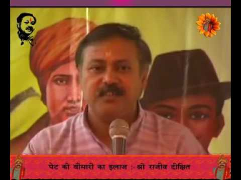 Ayurvedic Medicine for Intestinal disease by Rajiv Dixit