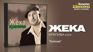 Жека - Крапива