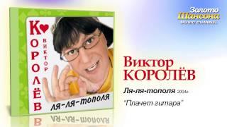 Виктор Королев - Плачет гитара