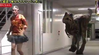 แกล้งหลอกไดโนเสาร์ อย่างฮา