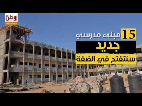 ثلاث آلاف مدرسة تستقبل العام الدراسي الجديد