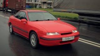 Обзор Opel Calibra. Константин Заруцкий (Академег)