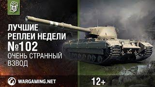 Лучшие Реплеи Недели с Кириллом Орешкиным #102