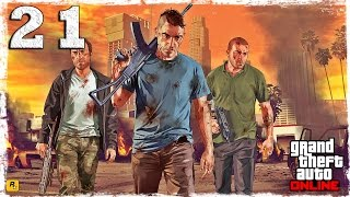 [PS4 COOP] GTA ONLINE. #21: Разборка на кладбище.