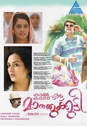 Kadal Kadannu Oru Maathukutty Malayalam Full Movie HD