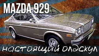 Мазда 929 / Mazda 929 – настоящий олдскул | Ретро автомобили | Иван Зенкевич Pro Автомобили Иван Зенкевич