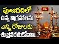 పూజ గదిలో ఉన్న విగ్రహాలను ఎన్ని రోజులకు శుభ్రపరచుకోవాలి? || Dharma Sandehalu || Bhakthi TV