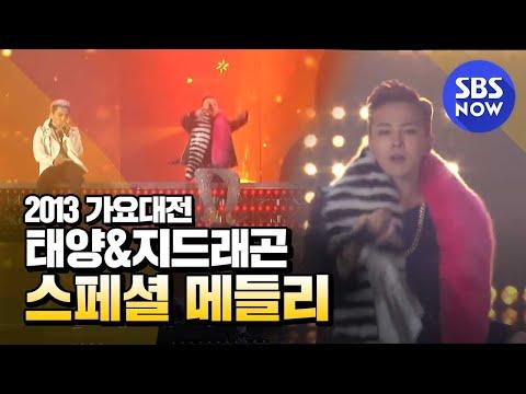 SBS [2013가요대전] - 태양&G-Dragon(Bigbang) '새벽한시+삐딱하게+링가링가+BAD BOY'