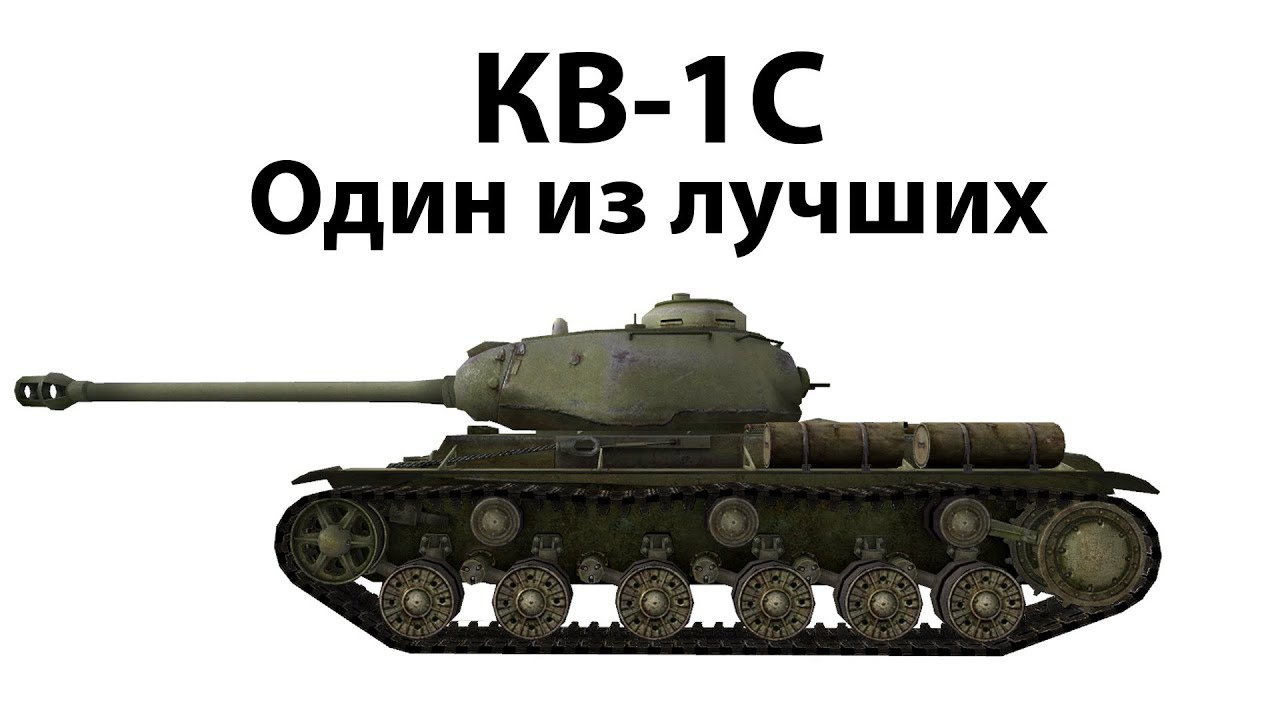 КВ-1С - Один из лучших