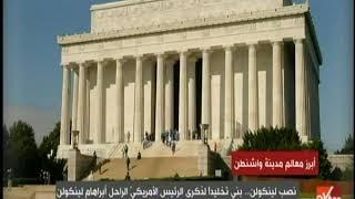 معلومات عن مدينة واشنطن وأبرز معالمها