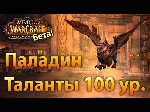 Дренор бета: Паладин, таланты 100 лвл.