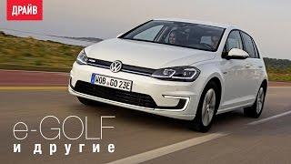 Volkswagen Golf GTI, GTE, R и e-Golf — комментарий к тесту. Видео Тесты Драйв Ру.