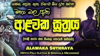 Alawaka Suthraya - ආළවක සූත්රය