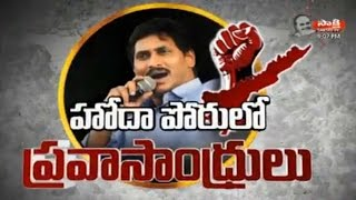 YS Jagan Video Conference with NRI's Over AP Special Statu..