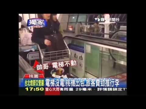 〈獨家〉電梯沒電! 桃機出包、旅客費勁推行李 - YouTube