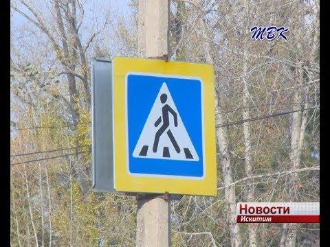 В Искитиме участились случаи наездов на пешеходов
