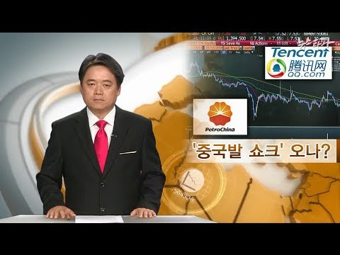 '중국발 쇼크' 오나? (뉴스타파·ICIJ '중국프로젝트')