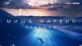 Миша Марвин - Глубоко (премьера трека) Скачать клип, смотреть клип, скачать песню