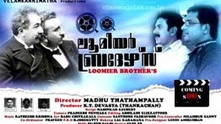 Loomier Brothers (2012) Malayalam Full Movie