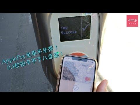 Apple Pay坐車不是夢! 0.4秒拍卡不下八達通!
