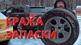 Кража запасного колеса Угона Нет. Защита авто от угона.