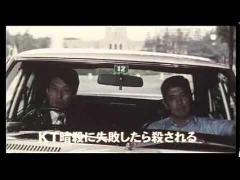 『KT』予告編