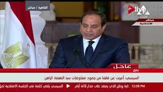 تصريحات الرئيس السيسي حول أزمة سد النهضة