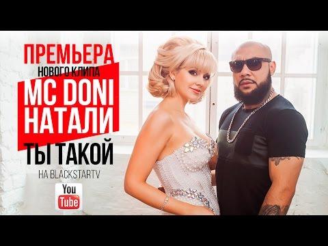 MC Doni feat. ������ - �� �����